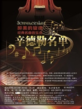 爱乐汇·【辛德勒名单】-醉美的旋律经典名曲音乐会