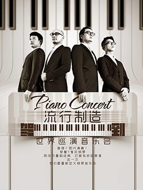 《流行制造,驾到!》世界巡回音乐会--宜昌站  【取消】