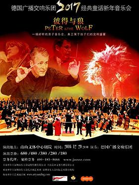 《德国广播交响乐团2017经典童话新年音乐会 》