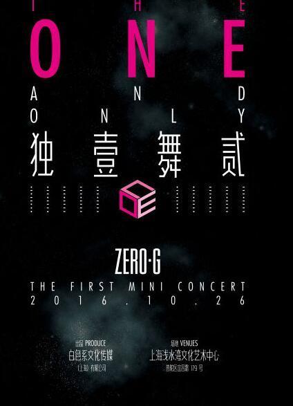 ZERO-G男团10月26日举办首场演唱会