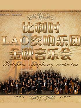 比利时 LAO交响乐团 金秋音乐会