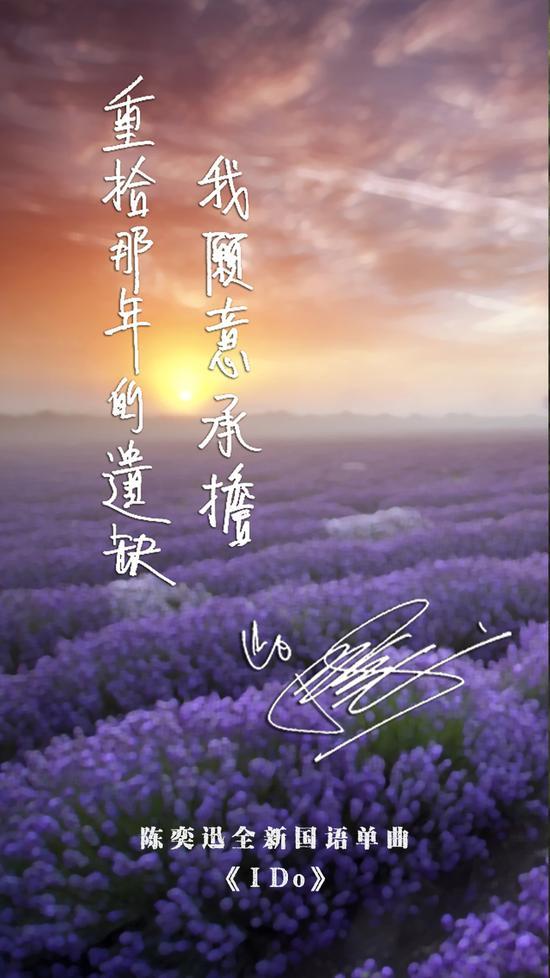 """陈奕迅手写情书版海报曝光 续写""""你的背包"""""""