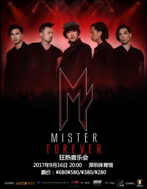 Mr.乐队2017演唱会安排 Mister Forever 狂热音乐会门票