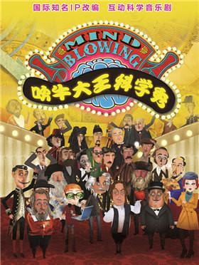 【佐卡伊•第二届小橙堡国际亲子艺术节】互动科学音乐剧《吹牛大王科学秀》--深圳