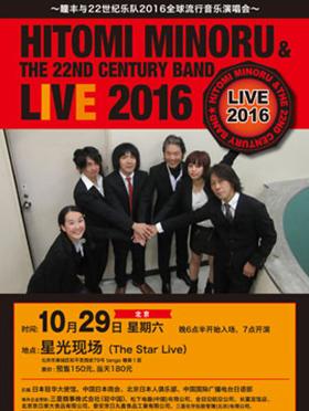 瞳丰与22世纪乐队2016全球流行音乐演唱会