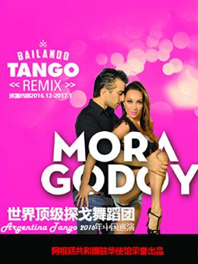 2017新年钜献!阿根廷国宝级探戈舞团 莫拉·戈多伊领衔《激情探戈》