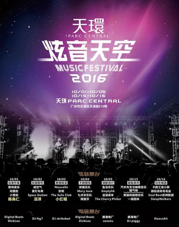 炫音天空音乐节国庆广州开唱 50余组音乐人加盟