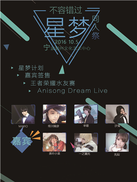 Aniong Dream Live星梦同人祭