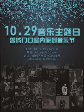 10月29日 音乐主题日暨城门口室内原创音乐节