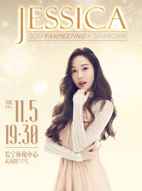 Jessica 2016 Fanmeeting In Shanghai