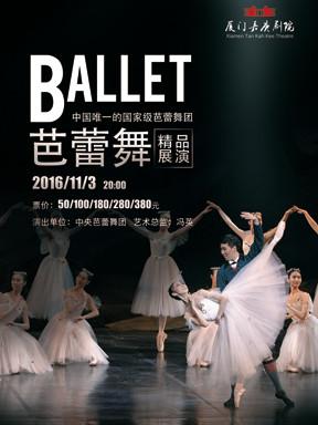 2016厦门嘉庚剧院舞蹈演出季 中央芭蕾舞团《芭蕾舞精品展演》