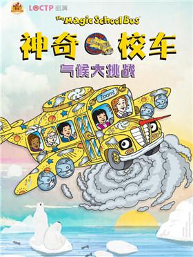 【佐卡伊•第二届小橙堡国际亲子艺术节】五星科普绘本原版授权《神奇校车:气候大挑战》