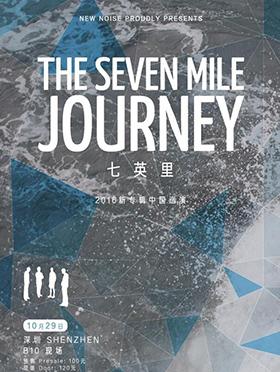 The Seven Mile Journey 七英里 2016 新专辑中国巡演 深圳B10