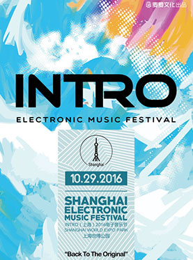 INTRO(上海)2016电子音乐节