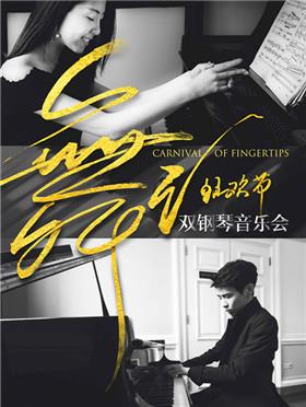 """""""舞之狂欢节""""—双钢琴音乐会"""