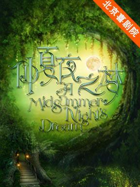 2016北京喜剧艺术节:国家大剧院制作莎士比亚话剧《仲夏夜之梦》