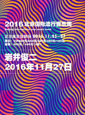 2016北京国际流行音乐周系列演唱会 岩井俊二专场