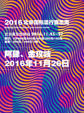 2016北京国际流行音乐周系列演唱会 阿肆&金玟岐专场