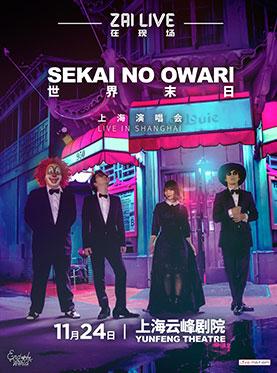 Zai Live | 在现场 — SEKAI NO OWARI 世界末日乐队2016上海演唱会