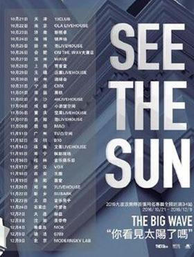 2016年大波浪乐队首张同名专辑全国巡演 无锡活塞