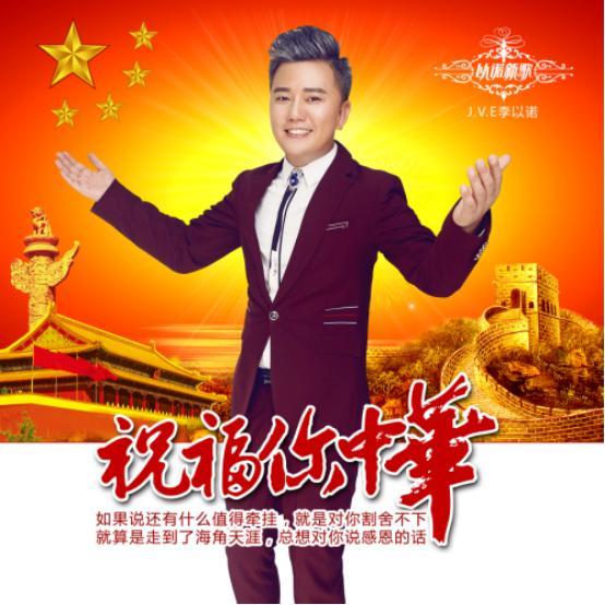 新锐音乐人J.V.E李以诺《祝福你中华》歌颂祖国