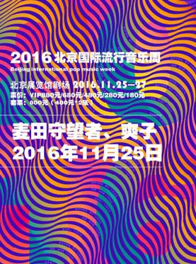 2016北京国际流行音乐周系列演唱会 麦田守望者乐队&爽子专场