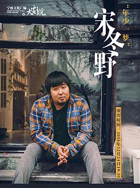 """晓峰音乐公社·宋冬野""""年少一梦""""个人演唱会·宁波站"""