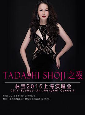 TADASHISHOJI之夜-林宝2016上海演唱会
