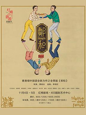香港绿叶剧团全新力作之全男版《郑和》