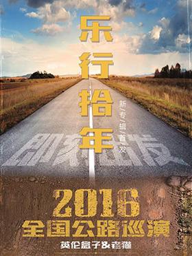 《乐行拾年》 新专辑首发 英伦盒子&老猫 2016公路巡演 上海OnStage
