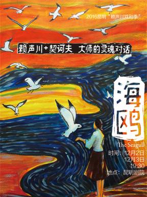 赖声川戏剧季—明星版话剧《海鸥》