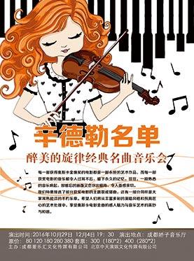 【辛德勒名单】 - 醉美的旋律经典名曲音乐会-成都站