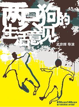 麦戏聚—孟京辉经典戏剧作品《两只狗的生活意见》 成都站
