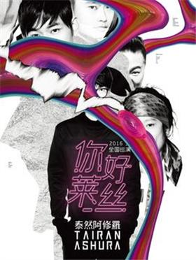 你好莱丝2016 泰然阿修罗全国巡演 重庆