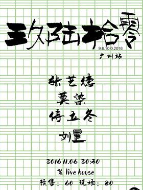 2016年11月广州演唱会安排 广州近期演唱会门票订购