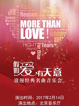 """爱乐汇•""""More Than Love""""假如爱有天意——浪漫经典名曲情人节音乐会"""