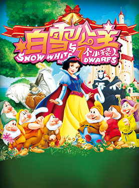 童乐汇-大型互动亲子儿童剧《白雪公主》