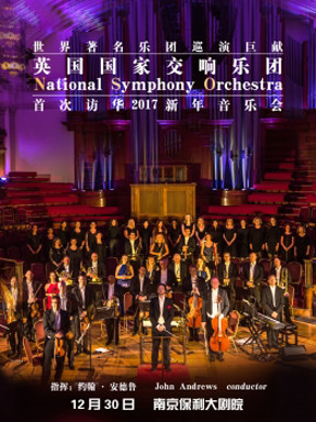 英国国家交响乐团2017新年音乐会