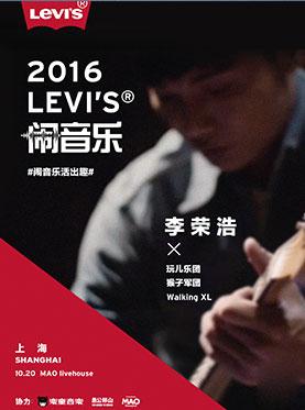 闹现场--Levis原创音乐人之夜(嘉宾:李荣浩)