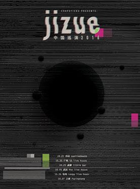 京都爵士摇滚 JIZUE 十周年 故事之旅中国巡演