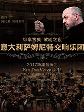 意大利萨姆尼特国家交响乐团新年音乐会