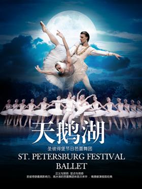 【买二赠一】俄罗斯圣彼得堡芭蕾舞团《天鹅湖》--宜昌站
