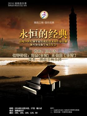 """""""永恒的经典——品味19世纪钢琴家给我们带来的生命震撼""""钢琴协奏曲专场音乐会"""