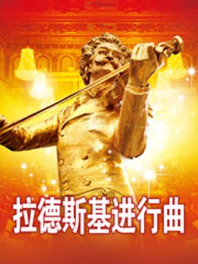 天利音乐·拉德斯基进行曲—世界名曲春节贺岁交响音乐会