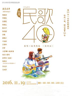 2016年11月深圳演唱会安排 深圳近期演唱会门票订购