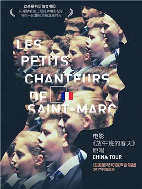 【万有音乐系】《放牛班的春天》-法国圣马可童声合唱团原创音乐会