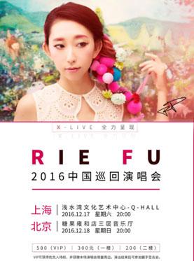 X-LIVE全力呈现:日本知名唱作歌手RIE FU 2016年中国演唱会