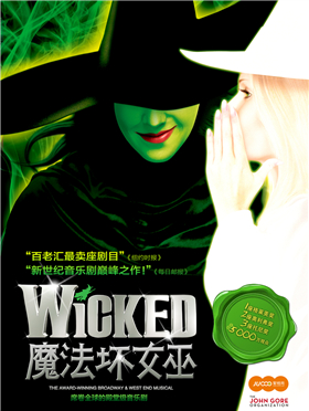 Broadway Musicals Wicked - Shanghai