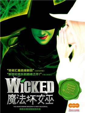 百老汇殿堂级原版音乐剧 《魔法坏女巫》(Wicked) -上海站