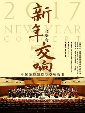 《中国歌剧舞剧院交响乐团2017新年交响音乐会》